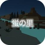 まったりホタルの里育成ゲーム-癒しの蛍シミュレーション 癒しアプリ