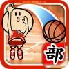 ガンバレ!バスケットボール部 – 無料の簡単ミニゲーム! BAIBAI, Inc.