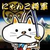 にゃんこ将軍あばれ旅 Muu Muu Co.,Ltd