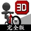 跳びだせ!チャリ走3D 完全版 Spicysoft Corporation