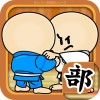 ガンバレ!柔道部 – 無料の簡単ミニゲーム! BAIBAI, Inc.