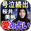 1万人が感涙◆愛の占い【桜井美帆】 Rensa co. ltd.