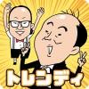 くぐれ!トレンディエンジェル yoshimoto kogyo