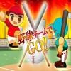 野球チームでGO!! Senken, Inc.