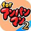 キャラ当てクイズ for アンパンマン m_fujikura001