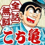 こち亀 無料連載公式アプリ shueisha