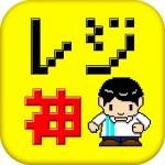 レジ神-レジの早打ちで目指せカリスマ!- JILNESTA, Inc.