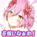 みんな花嫁になぁれ!〜放置系RPG〜 Inline planning Co., Ltd.