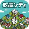 放置シティ ~のんびり街づくりゲーム~ G.Gear.inc