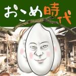 【育成放置型ゲーム】おこめ時代 supride.inc