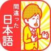 間違った日本語!7割の人が誤用する?就活受験にも役立つゲーム MASKLLC.