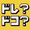 【ドレ?ドコ?】脱出ゲーム感覚の謎解きパズルゲーム MASKLLC.