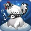 ペンギンパズル【ペンギン大収穫】~パズルゲーム~ (C)SUNSOFT