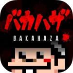 バカハザ ~少年バカボン × バイオハザード~ Gamedo,Inc.