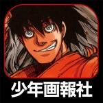 マンガ少年画報社 雑誌や漫画が無料で読めるアプリ Shonen-gahosha Co.,Ltd