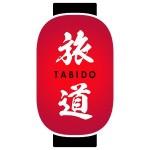 旅道 – 日本を何度も楽しみたい人へ 日本の旅の相棒アプリ TOPPAN PRINTING CO.,LTD.