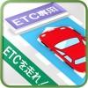 ETCを走れ! Yunikyuron Games