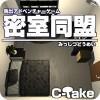 脱出ゲーム 密室同盟 C-Take