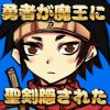 脱出ゲーム-勇者が魔王に聖剣隠された nitopu