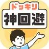 ドッキリ神回避 -脱出ゲーム G.Gear.inc
