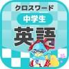[中学生] 英語 クロスワード 無料勉強アプリ パズルゲーム Tony&Lily