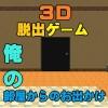 3D脱出ゲーム ~俺の部屋からのお出かけ~ WhiteMoon