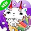 忍者妖怪ウォッチランドペイント super coloring draw craft for kids