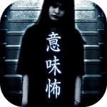意味が分かると怖い話-冥(めい)-【意味怖】 MASKLLC.