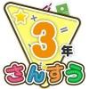 楽しい 小学校 3年生 算数(算数ドリル) 無料 学習アプリ 東京萬木ソフトトラスト株式会社