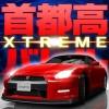 首都高バトル XTREME Genki Co.,Ltd