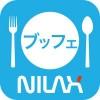 バイキング・ブッフェ・食べ放題紹介アプリ 「ブッフェ」 NILAXINC.