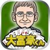 プライムショッピングカードゲーム 大富豪くん Happymeal Inc.