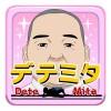 デテミタ 【脱出ゲーム】 脱出太郎
