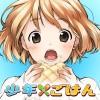 少年ごはん〜愛情育成ゲーム〜 Inline planning Co., Ltd.