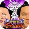 大相撲ごっつぁんバトル BANDAI NAMCO Entertainment Inc.