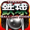 鉄球 Tekkyu Ball on Rods Jungrila Soft