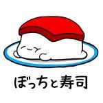 ねてますし – ぼっちがお寿司を育てる お寿司の育成ゲーム PLATINUM EGG