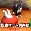 脱出ゲーム倶楽部 子猫を見に来た編 Garusoft Development Inc.