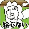 絵心ない動物園 -育成ゲーム- RyoShirakawa