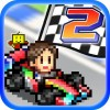 開幕!!パドックGP2 Kairosoft Co.,Ltd
