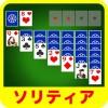 【無料】ソリティアカードゲーム ♦️♣️ Solitaire Card Games ♠️♥️