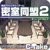 脱出ゲーム 密室同盟2 C-Take