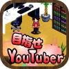 目指せYouTuber -人気ユーチューバー育成ゲーム- natsukaze