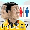 THE我慢GO ~ うんち漏れるぅ!トイレどこぉ~?! TOLLTAKAMOTO