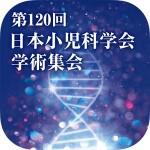 第120回日本小児科学会学術集会 Japan Convention Services, Inc.