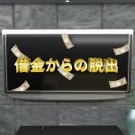 【脱出ゲーム】借金からの脱出 GenieUs