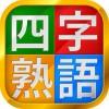 四字熟語チャレンジ(漢字検定・SPI対策) TripsLLC