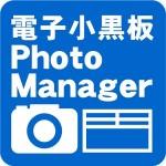 電子小黒板PhotoManager Wise Corporation Limited