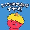 放置ゲーム – こんな桃太郎はイヤだ torinoInc.