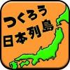 つくろう日本列島 (株)面白革命capsule+